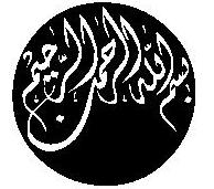 Basmalah-NPP