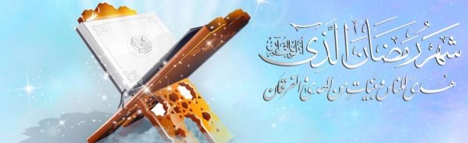 banner-ramadhan